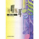 视唱练耳(一)(修订版) 许敬行,孙虹 高等教育出版社 9787040078145