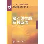 合成树脂及应用丛书--聚乙烯树脂及其应用(十二五重点图书)