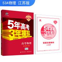 53高考 五三 2020A版 高考物理(江苏省专用)5年高考3年模拟 曲一线科学备考