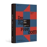 (现代人小丛书)设计自由