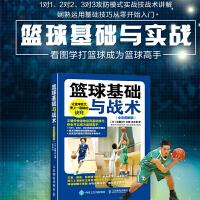 篮球基础与战术 全彩图解版 篮球基础入门技巧技术战术图解书籍篮球高手教学书籍 看图学篮球技术战术解析详解教学要篮球教练