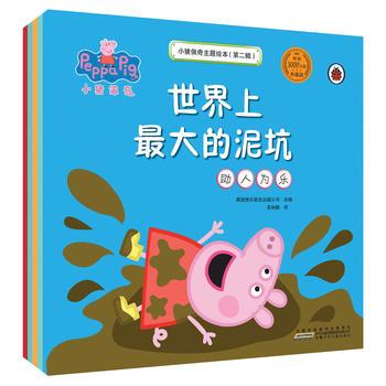 小猪佩奇主题绘本(第二辑)(套装5册)00