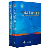 高温合金手册(上、下)套 中国金属学会高温材料分会 中国标准出版社 9787506662376