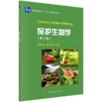 保护生物学,张恒庆,张文辉 主编,科学出版社,9787030536143【正版保证 放心购】