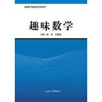 趣味数学,,西南交通大学出版社,9787564344146