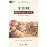 时光文库-羊脂球:莫泊桑中短篇小说选