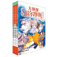 大侦探福尔摩斯(第8辑)共3册