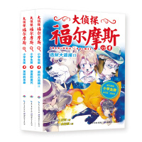 大侦探福尔摩斯(第8辑)全3册