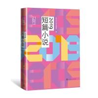 2019短篇小说