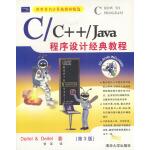 C/C++/Java程序设计经典教程(含盘,第3版)