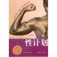 【二手书8成新】一生的性计划:每个人都值得拥有的一本爱的宝典 (美)乔治,肯尼;张明玲 海南出版社