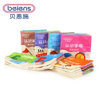 贝恩施宝宝布书早教 婴儿撕不烂可咬书籍6-12个月0-1-3岁益智玩具
