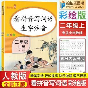 看拼音写词语生字注音二年级上册人教部编版