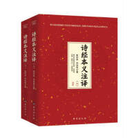 【二手书8成新】诗经本义注释(套装上下册 张衍华,刘化民 台海出版社