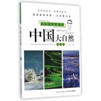 中国大自然(大北方)/刘兴诗爷爷讲述