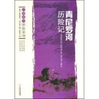 【正版二手书9成新左右】青尼罗河历险记 [德] 吕迪格尔・内贝格,张荣杰 哈尔滨出版社