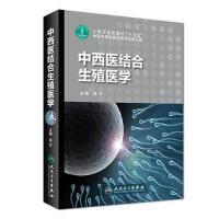 【二手书9成新】 中西医结合生殖医学 连方 9787117248532