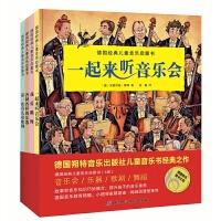 德国经典儿童音乐启蒙书全4册 我爱跳舞+一起来听音乐会+各种各样的乐器+次看儿童歌剧 安德烈娅・霍耶 北京科技