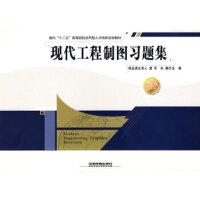 【正版书籍】现代工程制图习题集 中国铁道出版社