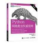 Python网络爬虫权威指南 第2版