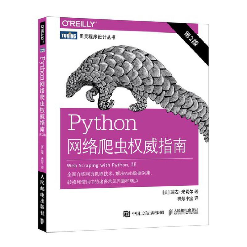 Python网络爬虫权威指南 第2版 Python 3网络爬虫开发入门书籍 全面介绍网页抓取技术 解决Web数据采集、转换和使用中的诸多常见问题和痛点