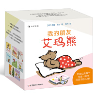 """我的朋友艾玛熊(套装全8册)生动刻画儿童真实世界,描绘家庭温馨与温暖的""""艾玛熊""""系列。"""