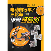 电动自行车/三轮车维修经验谈,林瑞玉,吴文琳,化学工业出版社,9787122235152【正版书 放心购】