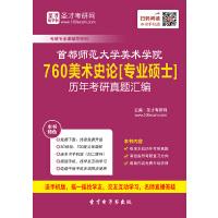 首都师范大学美术学院760美术史论[专业硕士]历年考研真题汇编(电子书)