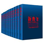 新青年(简体横排版)(全十二册)