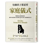 【预售】 进口台版正版繁体中文图书《每��孩子都需要家庭�x式》德��家�L必�浣甜B�典,�\用「�x式教�B法」教出��立�律,�c家