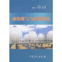 城镇燃气与热能供应,江孝�A,中国石化,9787801649737【正版书 放心购】