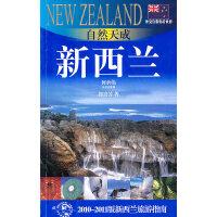 自然天成-新西兰(外交官带你看世界)