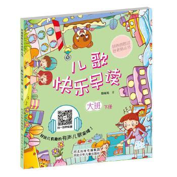 儿歌快乐早读大班下册每本附带一个二维码,可以听到由专业配音员读的儿歌。
