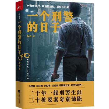 一个刑警的日子(pdf+txt+epub+azw3+mobi电子书在线阅读下载)