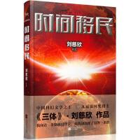 【二手书8成新】时间移民 刘慈欣 江苏文艺出版社