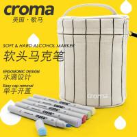 美国croma歌马软头酒精油性马克笔套装手绘动漫设计学生用双头肤色马克笔套装24色36色48色60色