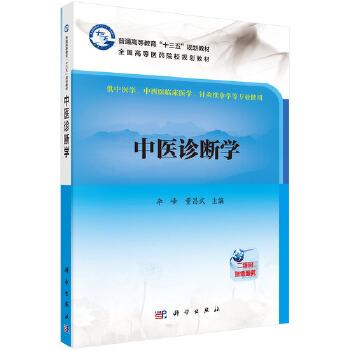 中医诊断学,李峰,董昌武,科学出版社,9787030540737 【正版新书,70%城市次日达】
