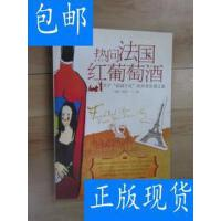 """[二手旧书9成新]热问法国红葡萄酒:关于""""法国干红""""的另类发现?"""