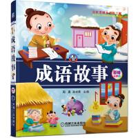成语故事 彩绘注音版,周勇,孙光荣,机械工业出版社,9787111492894
