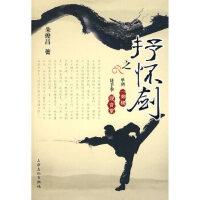 抒怀剑之一剪梅 观音掌(附送DVD光盘) 朱俊昌 上海文化出版社 9787807404736
