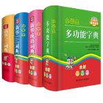 小学生新华工具书系列(全新彩色版 套装共4册)