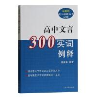 高中文言300实词例释