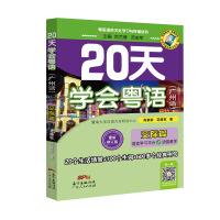 20天学会粤语(广州话)交际篇(新修订版)