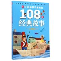 陪伴孩子成长的108个经典故事(冬天卷)/小树苗成长必读