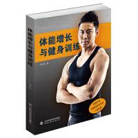 体能增长与健身训练 尹承昊 体育运动 正版畅销书 时尚生活 健身教练 健身教程 肌肉与力量肌肉塑造百科全书