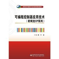 可编程控制器应用技术(欧姆龙CP系列)(高职) 叶 斌 西安电子科技大学出版社 9787560642086 新华书店