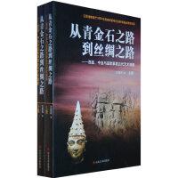 西亚、中亚与亚欧大草原艺术溯源--从青金石之路到丝绸之路(上下册)