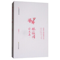 [95新正版二手旧书] 林徽因诗文集/名家经典文集