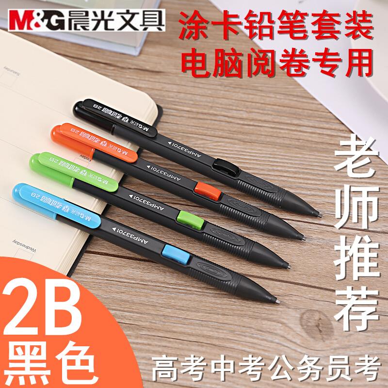 晨光2B涂卡铅笔电脑答题自动铅笔学生2比考试方形图黑带橡皮铅芯公务员专用扫描笔快速涂卡笔填卡笔按动铅