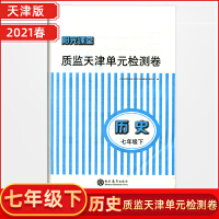 2021春 阳光课堂 质监天津单元检测卷 九年级历史下册 人教版 现代教育出版社